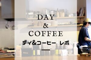 day&coffee山形