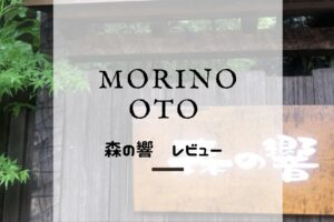 愛知県おしゃれカフェ