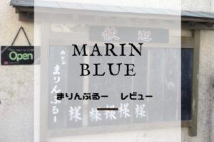 日間賀島カフェ