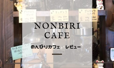 名古屋おしゃれカフェ