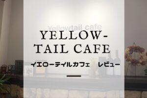 三重県カフェ