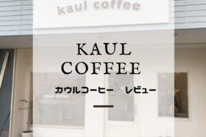 カウルコーヒー