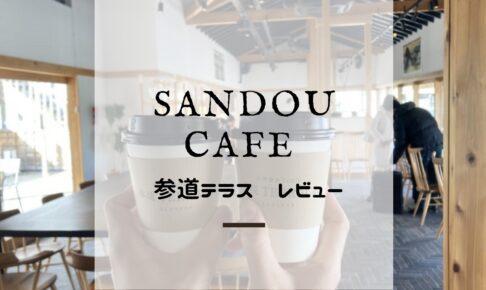 伊勢市カフェ
