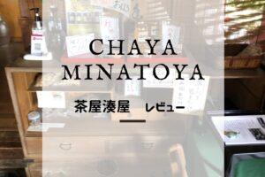 一宮喫茶店