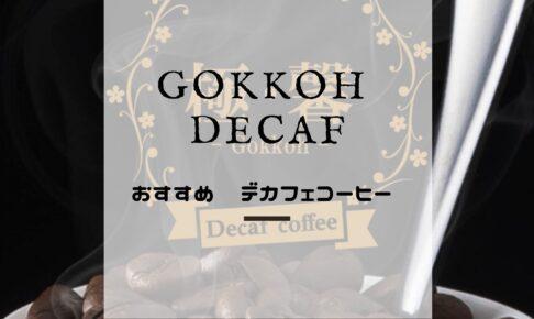 Gokkohデカフェコーヒー